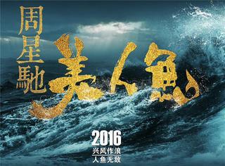 《美人鱼》五洲震荡版海报美翻了!鱼尾到底是谁?