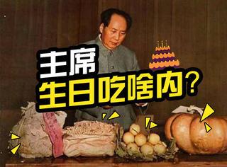 122周年诞辰,看毛爷爷以前是怎么过生日的
