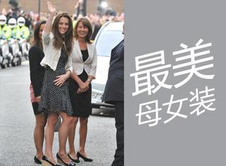 """凯特王妃亲身示范,比闺蜜装更高级的""""母女装"""""""