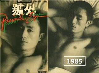 惊!原来老谋子30年前就拍过时尚杂志封面了,还是裸身出镜!
