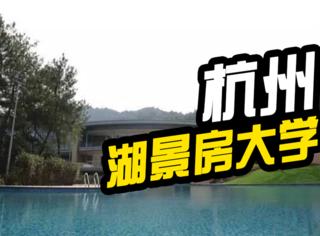 杭州豪华湖景房大学,比度假村还惊艳!