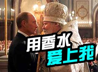 白俄罗斯新出普京味香水,让你也变的温柔坚定!