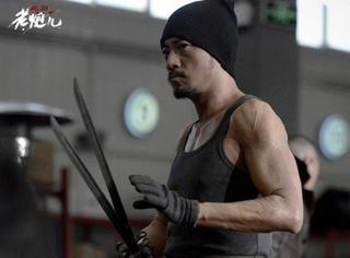 《老炮儿》里张涵予的肌肉竟然是假的!人和人之间最基本的信任呢?
