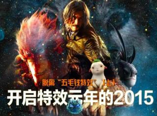 """脱离""""五毛钱特效""""(上):开启华语片视效元年的2015"""