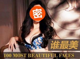 世界长最漂亮的人评选,哪个中国女星上榜了?