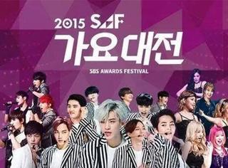 2015SBS歌谣大战,韩国爱豆们的年终大会