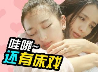 OMG!佟丽娅周冬雨上演百合恋,除了挑眉相拥还有床戏