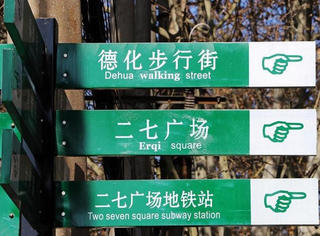 郑州路牌的英语神翻译,1个地名3种解释!