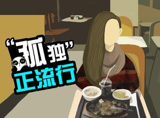 """韩国说节假日一个人过成趋势,现在""""孤独""""很流行"""