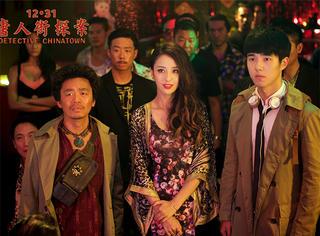 别以为《唐人街探案》只是部喜剧电影,这真的是一部正儿八经的侦探片啊!