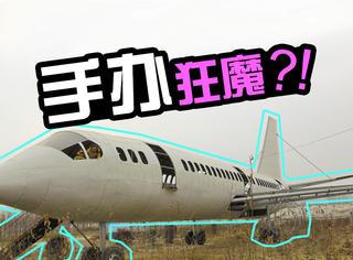"""手办狂魔?61岁农民花15万造了一个""""大飞机""""!"""