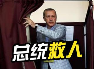 偶遇跳桥男子,土耳其总统只用几句话拯救轻生者!