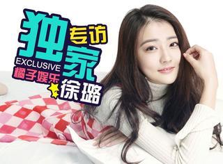 专访徐璐 | 一个21岁少女的幻想!