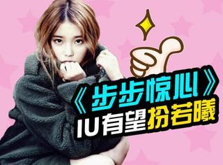 韩版《步步惊心》的女主角终于有消息了,据说是IU