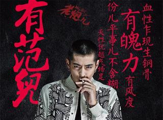 """跟17个富二代一起生活了1个月,吴亦凡的""""谭小飞""""就是这么来的..."""