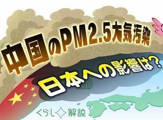 日媒揭秘雾霾的可怕真相!怪不得日本总担心它飘过来