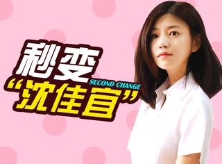 要嫁人又怎样,穿上校服的陈妍希一秒变回沈佳宜!