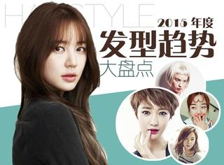 """2015年度发型大盘点 空气刘海 LOB头 哪些""""最""""流行!"""
