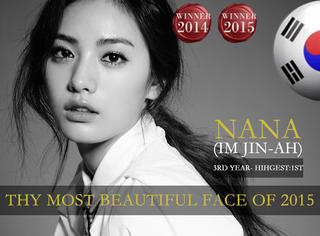 2015年世界最美脸又是亚洲人!NANA的脸原来这么美!