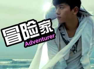张杰:既然人生是冒险的游戏,就坚持下去