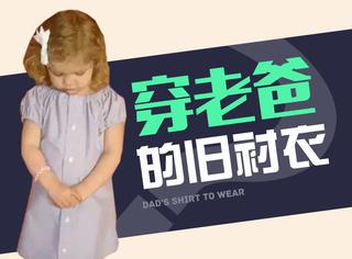 """用爸爸的旧衬衫,给宝贝""""穿""""出新时尚!"""