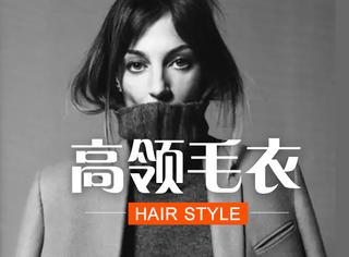 有范 | 今年冬天一定要尝试的「高领毛衣专属发型」