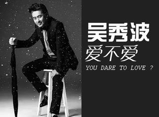吴秀波穿越民国变书生,没了胡茬你还会爱他吗?