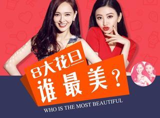 唐嫣倪妮景甜刘亦菲为1本杂志拍写真 你猜摄影师最爱谁?