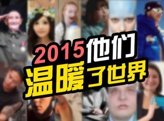 2015世界人物故事:他们平凡却不平庸