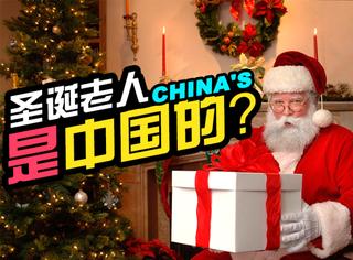 美国小孩都以为圣诞老人是中国的,这是为啥?