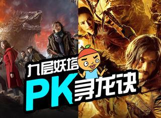 《寻龙诀》PK《九层妖塔》,《鬼吹灯》原作者把陆川告上法庭