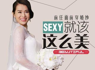 如果前任来参加你得婚礼 那你必须得往死里美!