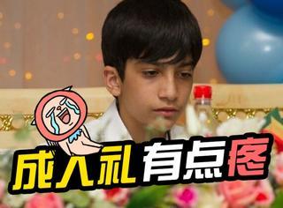 割礼,一个穆斯林男孩的成人仪式