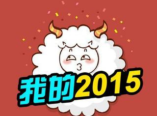 一句话形容你的2015年