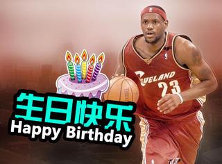 今天他生日 | 勒布朗·詹姆斯:NBA小皇帝,他的霸气无人可及!