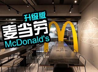 全球首家麦当劳概念店:轻奢风格秒杀高档西餐厅!