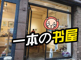 一册一室:这间日本书屋每周只卖一本书