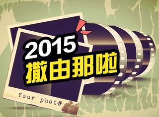 用一张照片再见2015