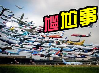 2015年飞机上发生的那些尴尬事儿,你经历过吗?