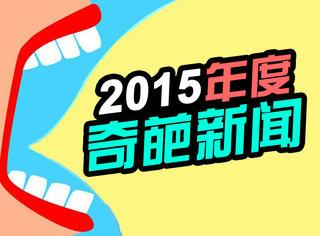 笑喷!2015年度奇葩新闻大盘点