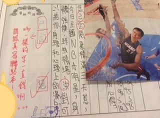 """台湾15岁初中生催老师结婚,每天写""""男友介绍文"""""""