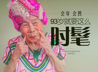 93岁奶奶爱玩非主流,美得花擦擦叫90后情何以堪!