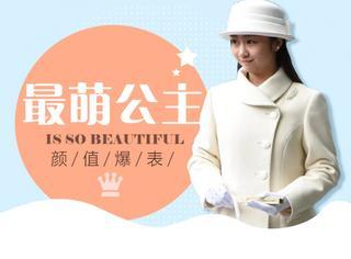 谁说只有英国王室才会玩优雅 超萌日本公主颜值碾压韩国女团