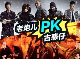 香港古惑仔PK北京老炮儿 谁更牛逼?他们是这么说的……