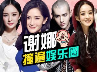 从杨幂赵丽颖到吴亦凡李英爱,谢娜撞脸竟撞遍全世界娱乐圈?