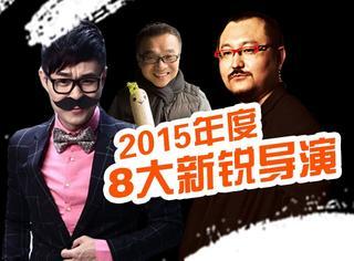 2015年8大黑马导演:听他们的故事,你能看到中国电影的未来!