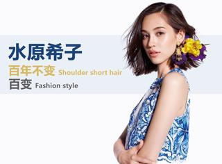 """水原希子将看似""""百年不变""""的齐肩发打造百变时尚发型"""