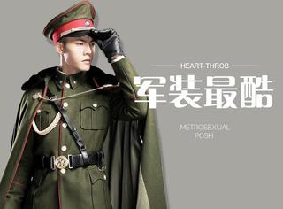 """陈伟霆要当""""大当家"""",身上的军装都成了小鲜肉标配"""