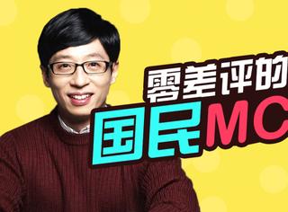 大神刘在石:零差评的国民MC是怎样炼成的?
