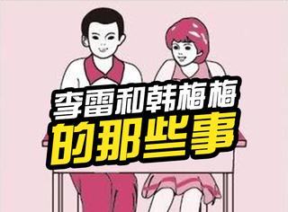 """揭秘课本最强CP李雷和韩梅梅的""""身世之谜"""""""